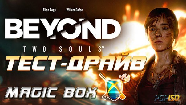 Beyond Two Souls тест драйв