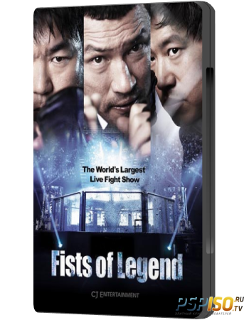 Кулак легенды / Fists of Legend (2013) BDRip