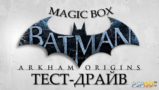 Batman Arkham Origins Летопись Аркхема тест драйв