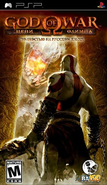 God of War: Chains of Olympus [FULL][RUSSOUND][CSO][2008]