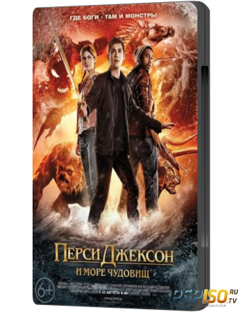Перси Джексон и Море чудовищ / Percy Jackson: Sea of Monsters (2013) HDRip