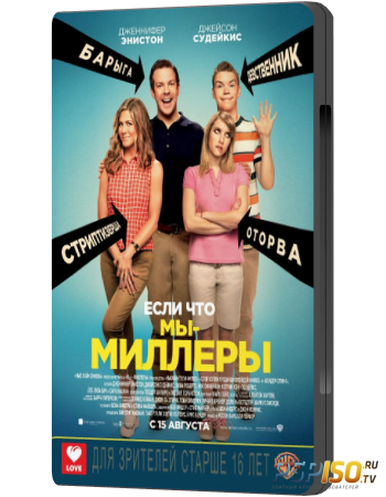 Мы – Миллеры / We're the Millers (2013) HDRip
