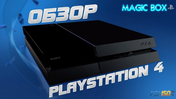 PlayStation 4 тест драйв консоли