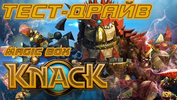 Knack PlayStation 4 тест драйв