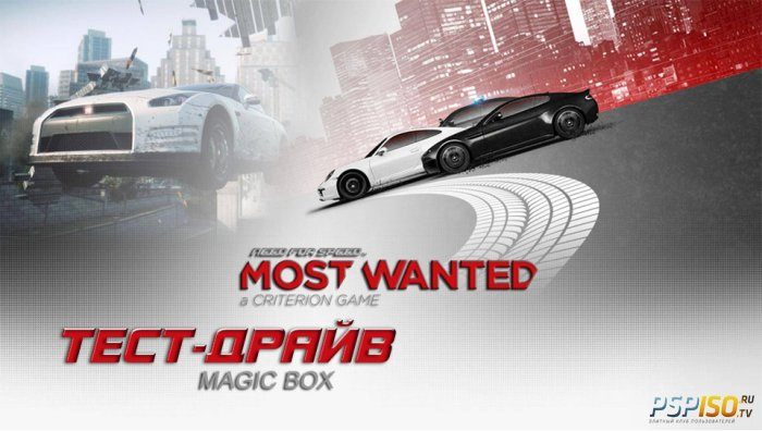 Тест-драйв Need For Speed Most Wanted