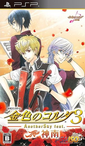 Kiniro no Corda 3: Another Sky feat. Jinnan [JPN][FULL][ISO][2014]