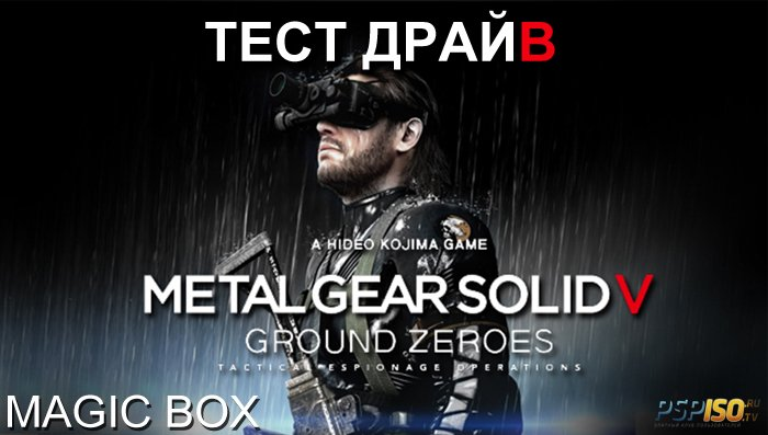 METAL GEAR SOLID V GROUND ZEROES для PS4 тест драйв