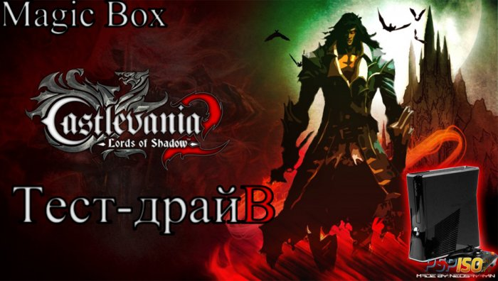 Сastlevania Lords Of Shadow 2 Тест Драйв