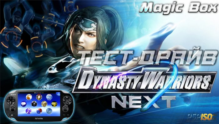 Dynasty Warriors Next Тест драйв PS Vita