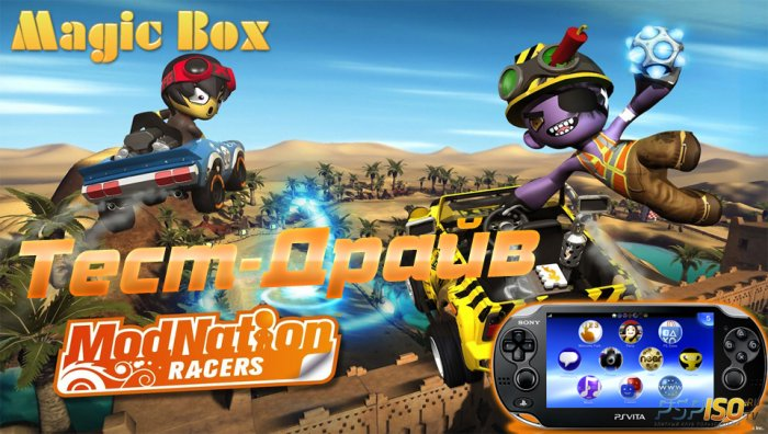 ModNation Racers для PS Vita тест драйв