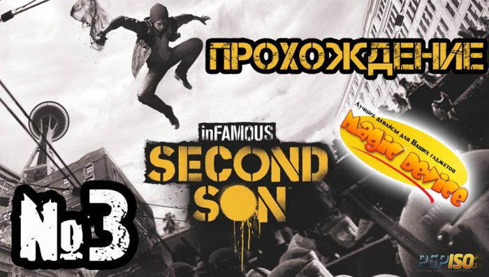 ���������������� InFamous: Second Son ����� 3 PS4