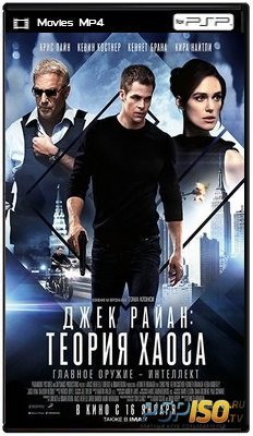 Джек Райан: Теория хаоса / Jack Ryan: Shadow Recruit (2014) HDRip