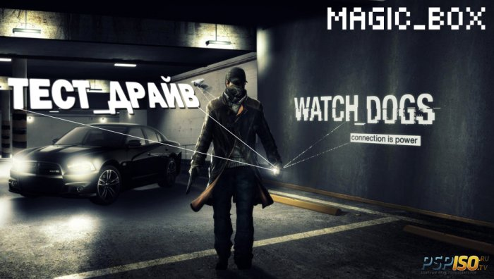 Watch Dogs для PS4 тест драйв