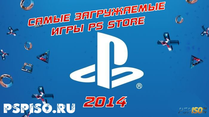 ����� ����������� ���� PlayStation Store �� ��� 2014