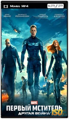 Первый мститель: Другая война / Captain America: The Winter Soldier (2014) HDRip