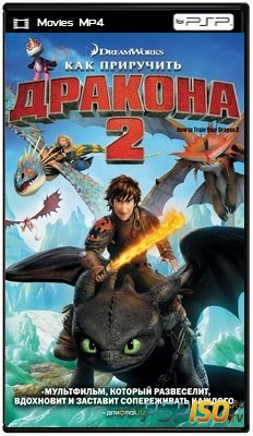 ��� ��������� ������� 2 / How to Train Your Dragon 2 (2014) HDRip