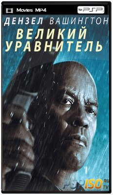 ������� ���������� / The Equalizer (2014) HDRip