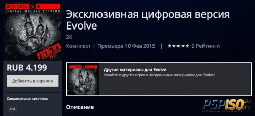 Evolve ��� � �������� PS Store