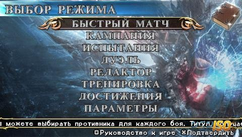 SoulCalibur: Broken Destiny [RUS][FULL][СSO][2010]