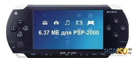 Custom Firmware 6.37 ME-6 fix for PSP 2000