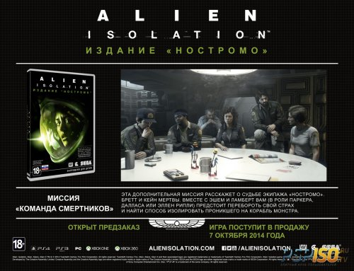 Alien: Isolation Nostromo Edition