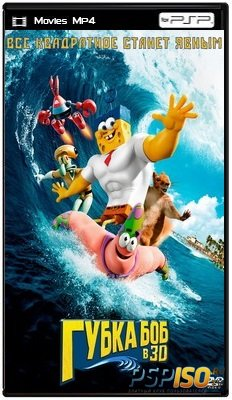 Губка Боб в 3D / The SpongeBob Movie: Sponge Out of Water (2015) HDRip