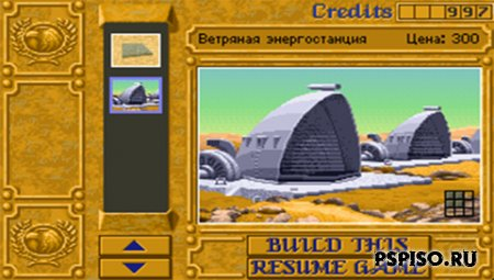 Dune II: The Building of a Dynasty (RUS) [DOS]
