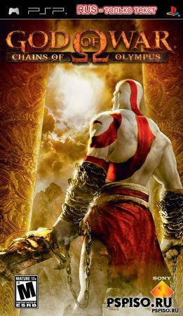 God of War: Chains of Olympus RUS