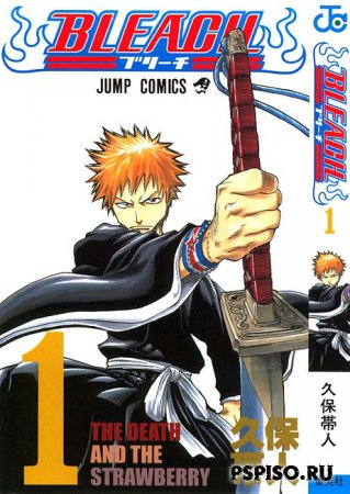 The Bleach #1 (Comics)