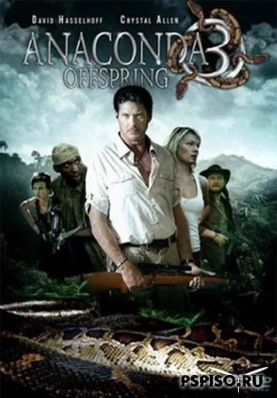Анаконда 3 / Anaconda III: The Offspring (2008)