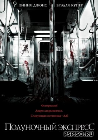 ���������� �������� / The Midnight Meat Train (2008/DVDrip)