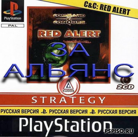 Ответ:  Command & Conquer: Red Alert [Aliance] [Russian]