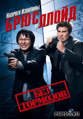 ������� ��������. ���� � �����: ��� �������� / Get Smart's Bruce and Lloyd Out of Control (2008)