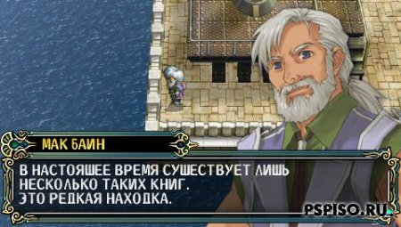 Legend of Heroes III - The Song of the Ocean  (2007) [Русская Версия]