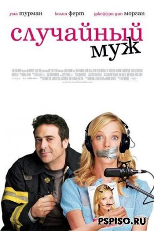 Случайный муж/The Accidental Husband (DVDRip/2008)