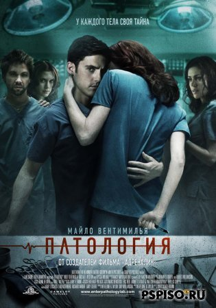 Патология/Pathology (DVDRip/2008)
