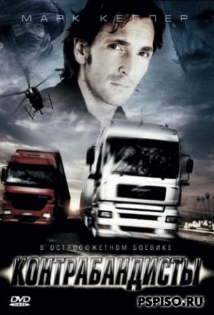 ��������������/Dekker the Trucker (2008/DVDRip)