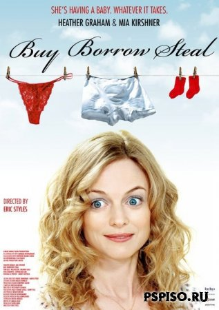 Купи, одолжи, укради (Мисс Зачатие) / Buy Borrow Steal (Miss Conception) (2008/DVDRIP)