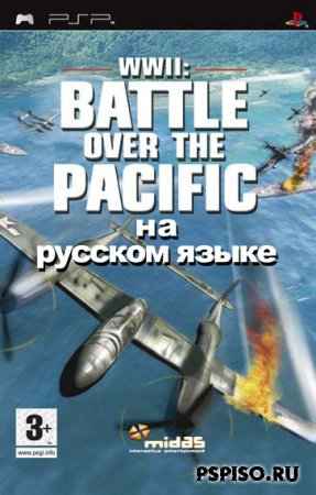 WWII: Battle Over the Pacific - Rus